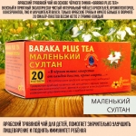 ЧАЙ BARAKA PLUS TEA МАЛЕНЬКИЙ СУЛТАН
